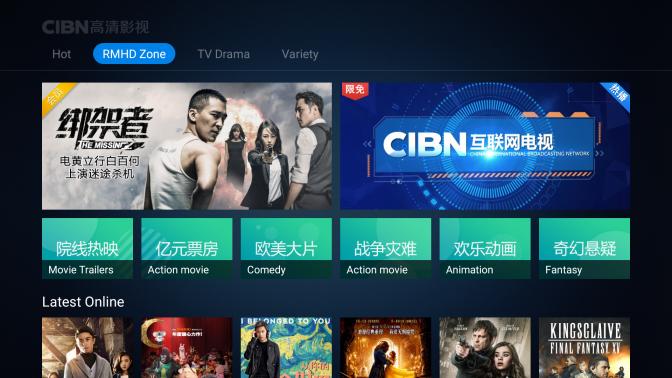CIBN - RealMedia HD